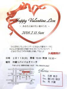 グローリア ライブ 「Happy Valentine Live ~あなたに届けたい愛のうた~」
